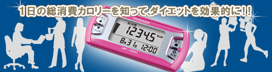 【活動量計】MY CALORY(マイ カロリー) MC-500